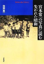 宮本常一の写真に読む失われた昭和(平凡社ライブラリー)(新書)
