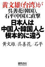 日本人は中国人・韓国人と根本的に違う 黄文雄が呉善花、石平に直撃(単行本)