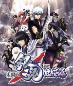 劇場版 銀魂 新訳紅桜篇(Blu-ray Disc)(BLU-RAY DISC)(DVD)