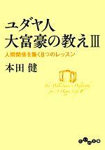 ユダヤ人大富豪の教え-人間関係を築く8つのレッスン(だいわ文庫)(3)(文庫)