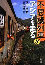 不思議列車がアジアを走る(双葉文庫)(文庫)