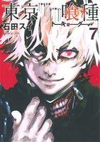 東京喰種 トーキョーグール(7)(ヤングジャンプC)(大人コミック)