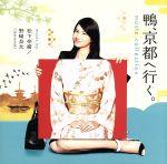 鴨、京都へ行く! ミュージックコレクション(通常)(CDA)