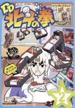北斗の拳30周年記念 TVアニメ DD北斗の拳 第2巻(通常)(DVD)