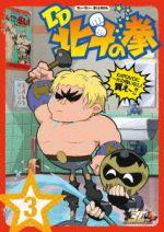 北斗の拳30周年記念 TVアニメ DD北斗の拳 第3巻(通常)(DVD)