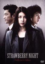 ストロベリーナイト DVDコレクターズ・エディション(通常)(DVD)