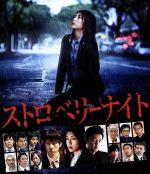 ストロベリーナイト Blu-rayスタンダード・エディション(Blu-ray Disc)(BLU-RAY DISC)(DVD)
