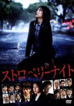 ストロベリーナイト DVDスタンダード・エディション(通常)(DVD)