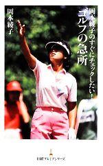 岡本綾子のすぐにチェックしたい!ゴルフの急所(日経プレミアシリーズ)(新書)