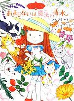 おまじないは魔法の香水 魔法の庭ものがたり 13(ポプラ物語館47)(児童書)