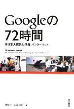 Googleの72時間 東日本大震災と情報、インターネット(単行本)