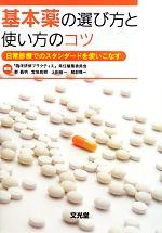 基本薬の選び方と使い方のコツ 日常診療でのスタンダードを使いこなす(単行本)