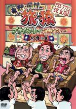 東野・岡村の旅猿 プライベートでごめんなさい・・・台湾の旅 プレミアム完全版(通常)(DVD)