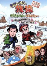 東野・岡村の旅猿 プライベートでごめんなさい・・・地獄谷温泉で野猿を撮ろう!の旅&是非見て欲しい奈良の旅 プレミアム完全版(通常)(DVD)