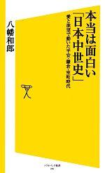 本当は面白い「日本中世史」 愛と欲望で動いた平安・鎌倉・室町時代(SB新書)(新書)