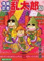 落第忍者乱太郎(53)(あさひC)(大人コミック)