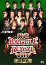 麻雀 BATTLE ROYAL 2013~次鋒戦~