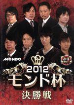 麻雀プロリーグ 2012モンド杯 決勝戦(通常)(DVD)
