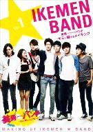 美男<イケメン>バンド~キミに届けるメイキング Vol.1(通常)(DVD)