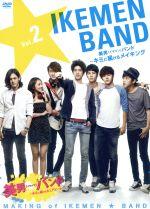 美男<イケメン>バンド~キミに届けるメイキング Vol.2(通常)(DVD)