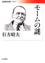 モームの謎(岩波現代文庫 文芸218)(文庫)