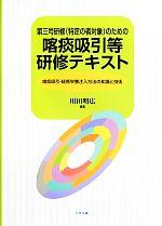 第三号研修のための喀痰吸引等研修テキスト 喀痰吸引・経管栄養注入方法の知識と技術(単行本)