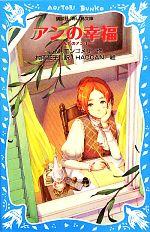 アンの幸福 赤毛のアン 4(講談社青い鳥文庫)(児童書)
