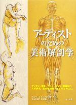 アーティストのための美術解剖学 デッサン・漫画・アニメーション・彫刻など、人体表現、生体観察をするすべての人に(単行本)
