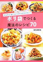 ポリ袋でつくる魔法のレシピ70 かんたん・おいしい・かたづけラクチン!(単行本)
