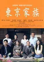 東京家族 豪華版(通常)(DVD)