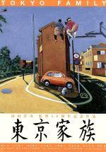 東京家族 豪華版(Blu-ray Disc)(BLU-RAY DISC)(DVD)