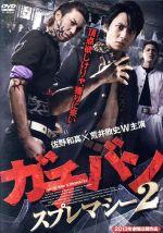 ガチバン スプレマシー2(通常)(DVD)