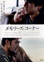 メモリーズ・コーナー プレミアム・エディション(通常)(DVD)
