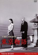 東京物語 小津安二郎生誕110年・ニューデジタルリマスター(通常)(DVD)