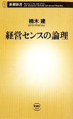 経営センスの論理(新潮新書)(新書)