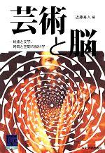 芸術と脳絵画と文学、時間と空間の脳科学阪大リーブル
