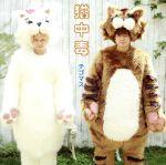 猫中毒(初回限定盤A)(DVD付)(特典DVD1枚付)(通常)(CDS)