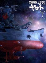 宇宙戦艦ヤマト2199 7(通常)(DVD)