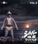 シルバー仮面 Vol.5(Blu-ray Disc)(BLU-RAY DISC)(DVD)