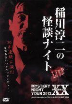 MYSTERY NIGHT TOUR 2012 稲川淳二の怪談ナイト ライブ盤(通常)(DVD)