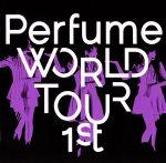 Perfume WORLD TOUR 1st(通常)(DVD)