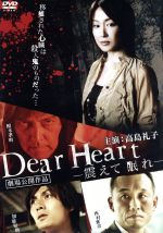 Dear Heart-震えて眠れ-(通常)(DVD)