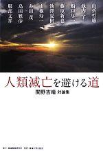 人類滅亡を避ける道 関野吉晴対論集(単行本)