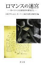 ロマンスの迷宮 ホーソーンに迫る15のまなざし(単行本)