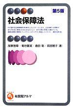 社会保障法(有斐閣アルマ)(単行本)