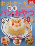 ホットケーキミックスで簡単パン&おやつ206品(単行本)