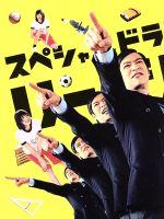 スペシャルドラマ リーガル・ハイ 完全版(Blu-ray Disc)(BLU-RAY DISC)(DVD)