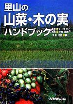 里山の山菜・木の実ハンドブック(単行本)
