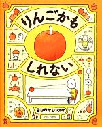 りんごかもしれない(児童書)
