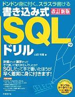書き込み式SQLのドリル ドンドン身に付くスラスラ書ける(単行本)